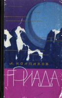 Издание 1960 года