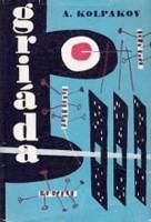 Издание на словацком языке