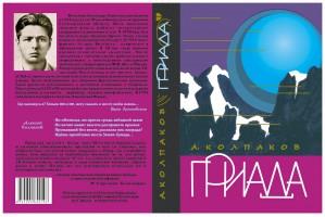 Обложка романа Гриада